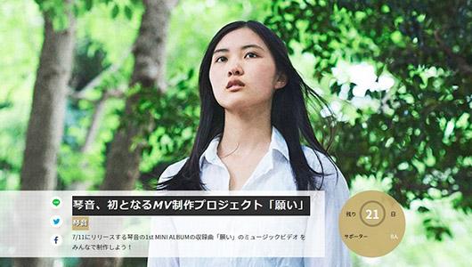 関ジャニ∞村上も絶賛! 「音楽チャンプ」勝ち抜きの女子高生SSW・琴音が初MV制作サポーターを募集