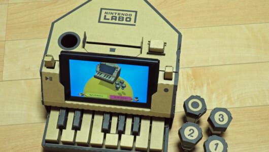実際に遊んでみて実感。「Nintendo Labo」は6980円でもお買い得!!
