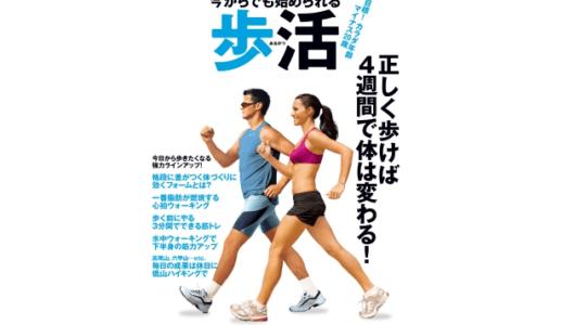 【今日の1冊】正しく歩けば4週間で体は変わる!――『今からでも始められる歩活』