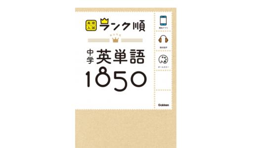 【今日の1冊】「その英語力で勇敢ね」と言われないために中学英語まで戻ってみる――『中学英単語1850』
