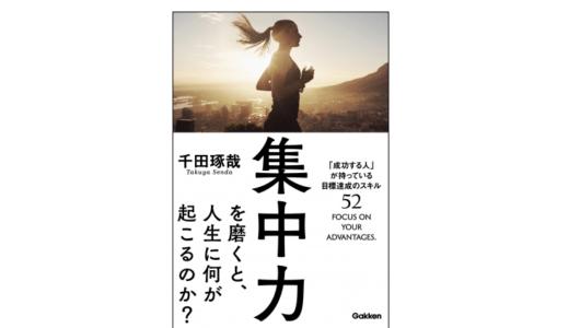 【今日の1冊】マジ卍で成果が上がる4つのテクニック―『集中力を磨くと、人生に何が起こるのか?』