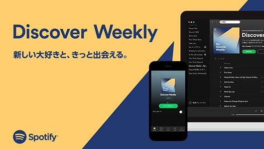 毎週月曜に自分だけのプレイリストが届く! Spotifyが新パーソナライズ機能「Discover Weekly」をスタート