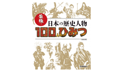 【今日の1冊】じつは空海はいまも生きている――「最強! 日本の歴史人物100人のひみつ」