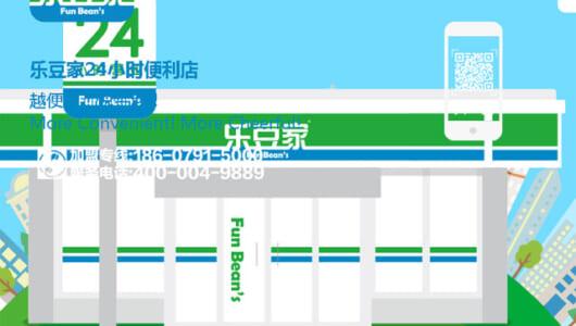 中国内陸部でコンビニが急発展! 日本人も満足するファミマ似の「Fun Beans」とは?