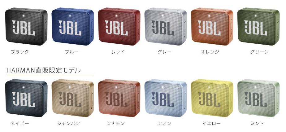 夏のレジャーに持っていきたい! 防水仕様になった小型BTスピーカー「JBL GO 2」