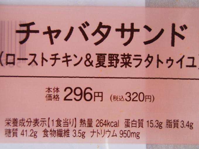 acafaad34c 購入者からは「パン屋よりもおいしいよね?  コンビニ商品もとうとうここまできたか…」「パン生地が想像以上にモチモチでおどろいてる。ローストチキンも野菜も完璧 ...