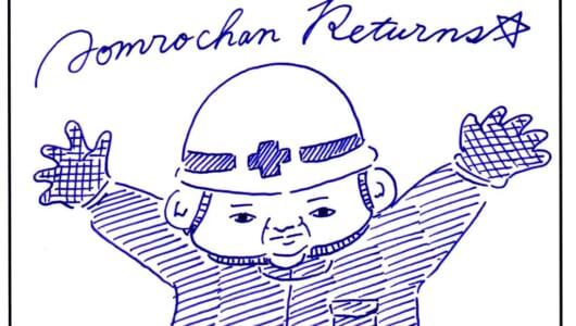 連載漫画「あおむろちゃん リターンズ」Vol.19「ほしい」