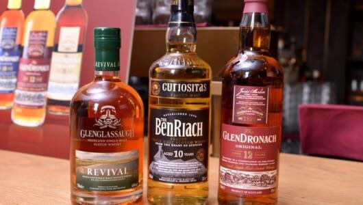 やっぱりウイスキーは「スコッチのシングルモルト」だ!王者の風格漂う3ブランドが今夏新発売