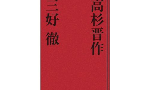 【今日の1冊】高杉晋作の愛人おうのに見る、男に愛される3つのポイント――『高杉晋作』