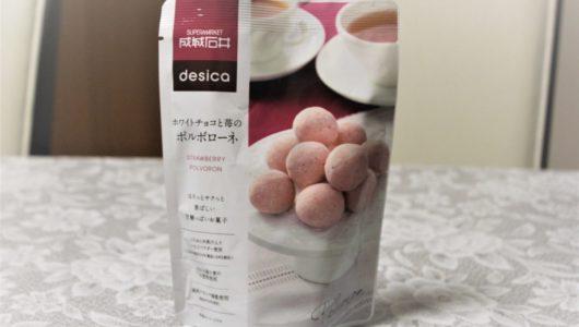 濃厚カクテルと合わせると「魔性の味」がパワーアップ! 成城石井「ホワイトチョコと苺のポルボローネ」