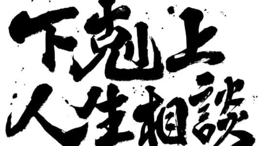 「他人の成功」より「自分の失敗」のほうが1000倍マシなワケーー里崎智也の「下克上人生相談」