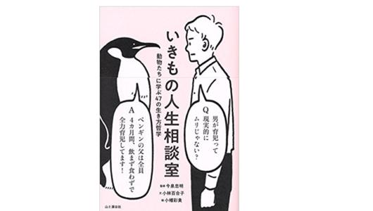 【今日の1冊】ニホンジカの「おじさん」がモテる秘密とは?――『いきもの人生相談室』