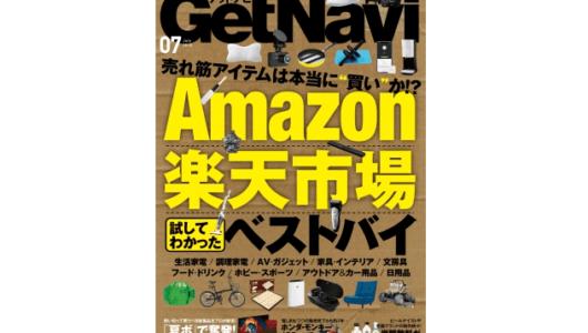 【今日の1冊】夏のボーナス! 買いたい家電が多すぎる――『GetNavi 2018年7月号』