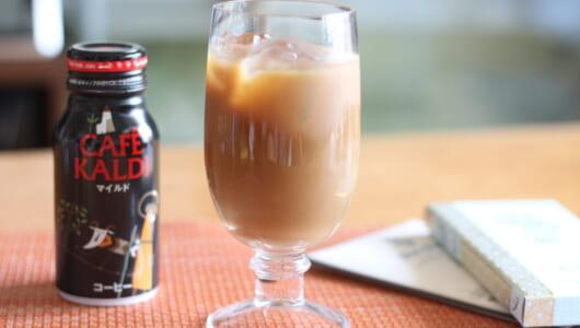 カルディ「本格ボトルコーヒー」飲み比べ – 1位は疲れたボディ&メンタルが生き返る最強の「ごほうび」だ!