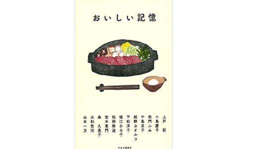 【今日の1冊】松岡修造は「決して残さない」「美味しかったらおかわりをする」――『おいしい記憶』