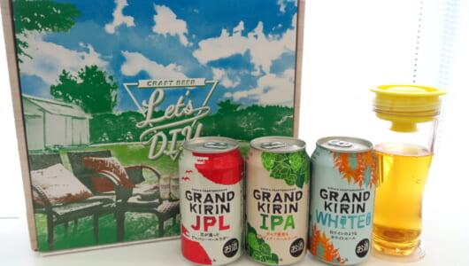 これは最高に楽しい! カインズ限定「グランドキリン DIXクラフトBOX」で知るクラフトビールの新たな楽しみ