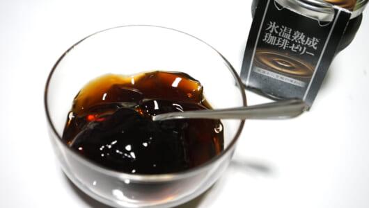 夏の間しか手に入らない本格コーヒーゼリーは「食べるアイスコーヒー」だった!