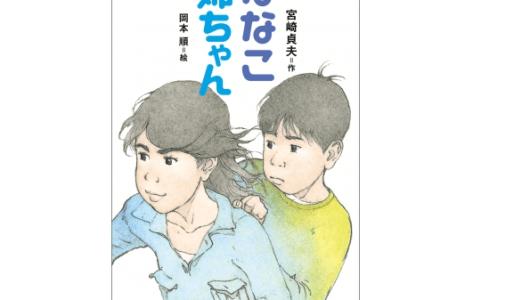 【今日の1冊】80歳の小川未明賞、63歳の芥川賞、高齢で作家デビューするコツとは?――『ななこ姉ちゃん』