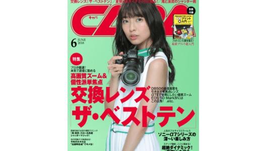 【今日の1冊】大量のデジカメ画像のファイル管理、どうしたらいい?――『CAPA 2018年6月号』