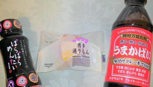 これぞ「バリうま!」 全国に発信したい福岡県のご当地グルメ3選