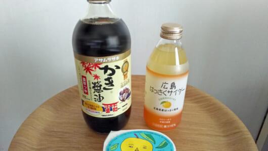 広島県といったらコレじゃろ! ご当地食材をぜいたくに使った広島ご当地グルメ3選