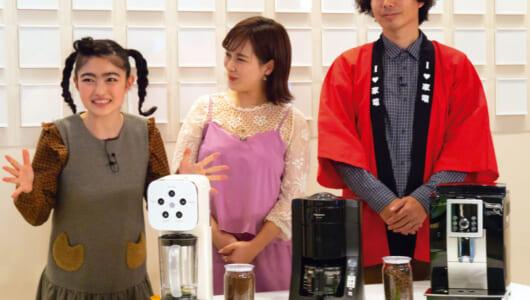 コーヒーメーカー、どれが買い?――GetNaviが贈るお悩み解決バラエティ番組「クラベスト」第6回放送中!!