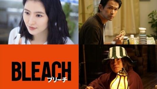 映画「BLEACH」に長澤まさみ、江口洋介、田辺誠一、真野真里菜、小柳友