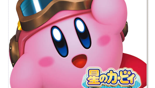 「星のカービィ」がゲームミュージック屈指の神曲揃いって知ってた?