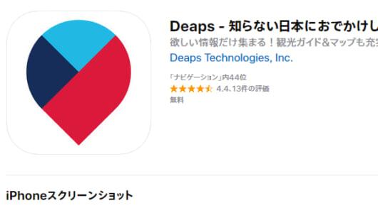 検索エンジンでは引っかからないユーザーにぴったりのスポットをAIが教えてくれるアプリ「Deaps」