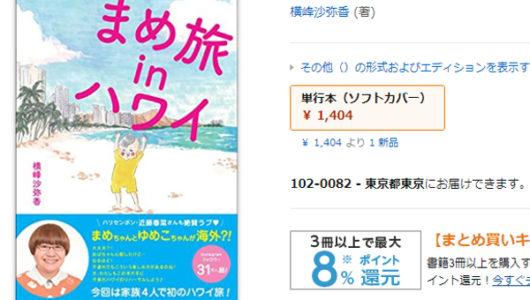 近藤春菜「この本片手に子連れハワイのリハーサルしよう」 インスタで人気の一家が綴る旅行本が早くもAmazonランキングで話題に!