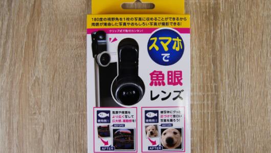 キャンドゥ100均グッズ「スマホで魚眼レンズ」が使える! 100円とは思えないクオリティに写真愛好家も納得!?