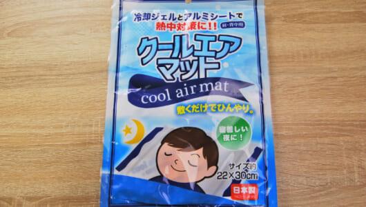 「暑苦しさ」をひんやり解消! 会社でも学校でもこっそり涼しくなれるキャンドゥ「クールエアマット」を使ってみた