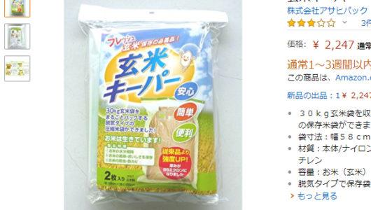アサヒパックの「米専用保存袋」がAmazon人気でトップに! 梅雨対策だけない実用性が抜群
