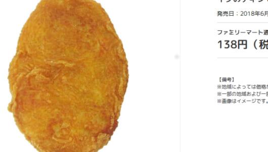 鶏×チーズのコラボが病みつきに! ファミマの最新ホットスナックが多くのチーズ好きをうならせた!