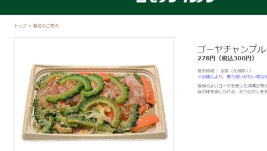 「美味しくて最近毎日食べてる」セブンから苦みの少ない旬のゴーヤを使った「ゴーヤチャンプルー」発売!
