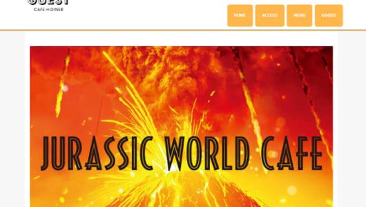「ジュラシックワールドCAFE」が東京と大阪に期間限定オープン! ハイクオリティな恐竜メニューに期待の声