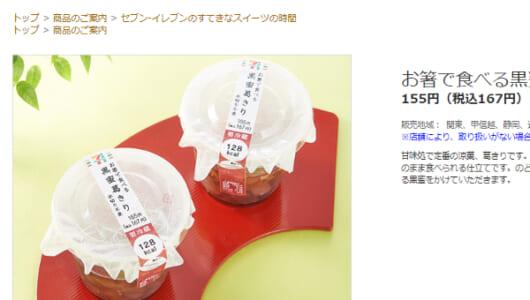 """清涼感溢れる""""和スイーツ""""が好評! セブンの新作「お箸で食べる黒蜜葛きり」が「買い占めたいくらい美味い」と話題"""