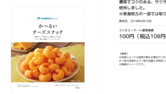 ファミマの新商品が懐かしの「かーるい味」に似すぎてると話題に!?