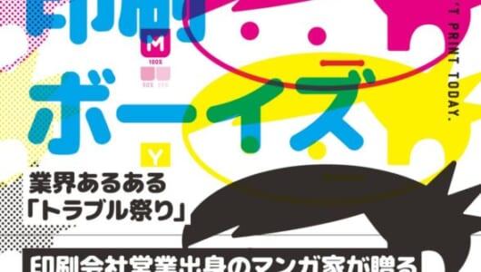 【6・12開催】「今日も下版はできません!」こと「いとしの印刷ボーイズ」単行本発売日に特別イベントを開催