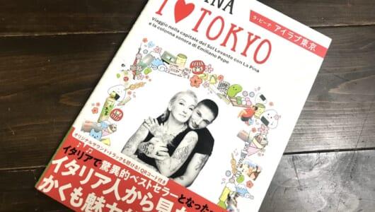 「世界一受けたい授業」出演で大ブレークの予感! ラ・ピーナ(LA PINA)さんの「I LOVE TOKYO」が面白い5つの理由
