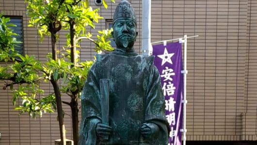 「陰陽師・安倍晴明」生誕の地は大阪!? 厳かでまるでミステリースポットのよう