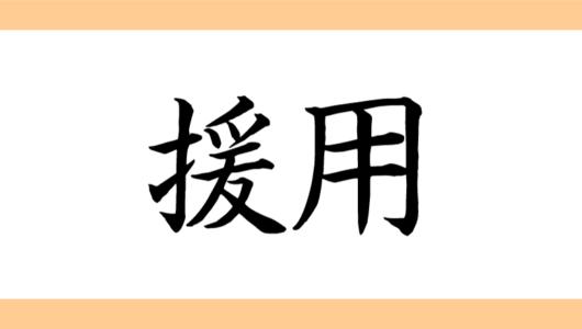 【漢字クイズ】知ってると自慢できる? 法律にまつわる用語クイズ