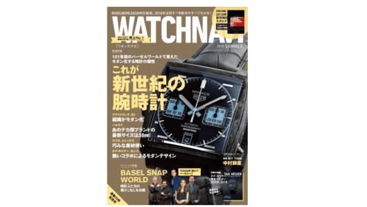 夏のボーナスで狙いたい! 友達に差をつける2018年の新作腕時計3選――「WATCH NAVI 7月号2018 Summer」