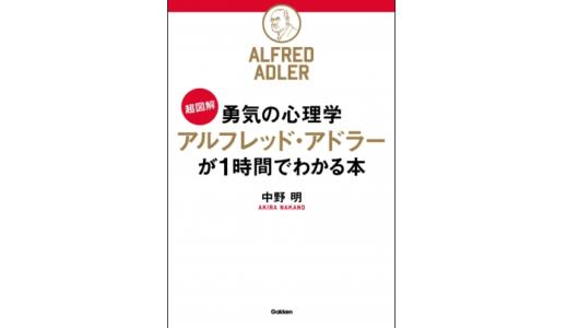 【今日の1冊】たった1時間で人生観が変わるアドラーの教え―『[超図解]勇気の心理学』