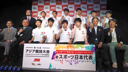 アジア競技大会「eスポーツ日本代表」が決定! 参戦タイトルの見どころは?