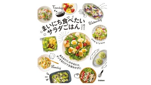 【今日の1冊】野菜中心の食生活「ベジセントリック」をはじめよう!――『まいにち食べたい サラダごはん』