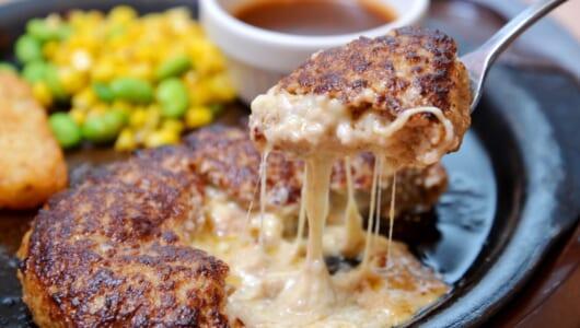 【いまなら399円】チーズブームに真打が動いた!ガストの「チーズINハンバーグ」がもっと後引くウマさに進化