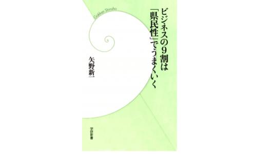 福岡と鹿児島は仲が悪い? 新潟県民に「東北」と言うのはNG!――『ビジネスの9割は「県民性」でうまくいく