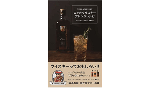角煮にも使える! 広がるウイスキーの世界――『ニッカウヰスキーアレンジレシピ』