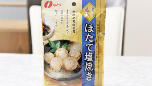 そうそう、求めていたのはこんな味! 日本酒と合わせて舌が踊る…なとり「ほたて塩焼」
